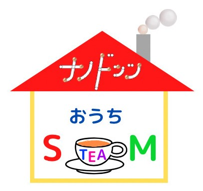 おうちSTEAMしほ ナノドッツ